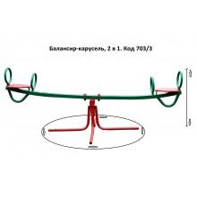 Детские балансиры-карусели КБ-703/3 (2 в 1)
