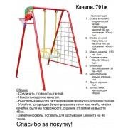 Детские уличные качели К-701 (4 в 1)