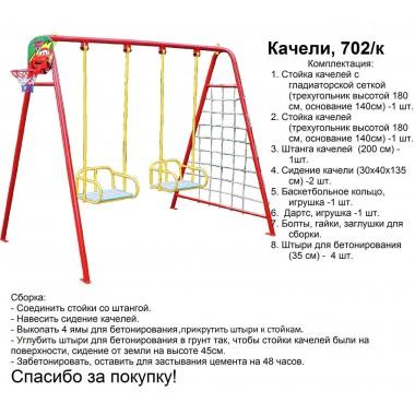 Качели детские для улицы К-702 (4 в 1)