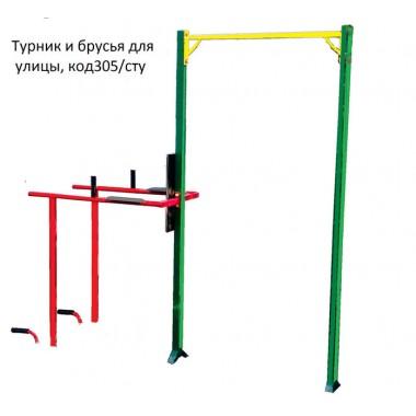 Турник-брусья уличный, П-образный , сту-305