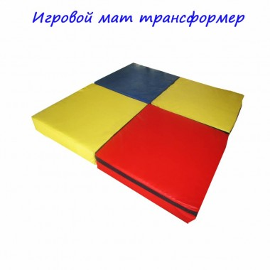 Мат игровой Трансформер 100-100-10 см